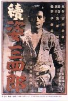 Velká legenda Judo 2 (Zoku Sugata Sanshirô)