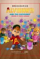 Alvin a Chipmunkové (ALVINNN!!! and the Chipmunks)