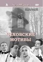 Čechovovské motivy (Чеховские мотивы)