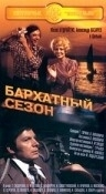 Na konci sezóny (Бархатный сезон)