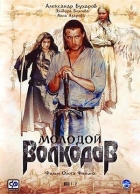 Molodoj Volkodav
