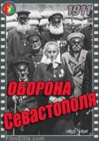 Oborona Sevastopolja