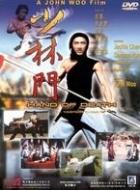 Pěsti smrti (Shao Lin men)