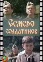 Sedm vojáčků