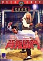 Gigant Shaolinu (Bui bun si mun)