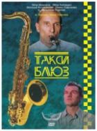 Taxi blues (Taksi-Blyuz)