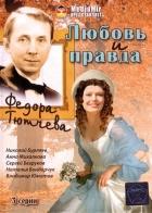 Ljubov i pravda Fjodora Tjutčeva