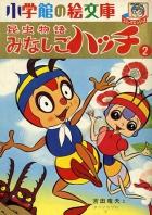 O statečné včelce (Končú monogatari Micubači Hacči: Júki no merodi)