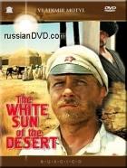 Bílé slunce pouště (Beloje solnce pustyni)