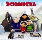 Holčička z iglú (Eskimoska)