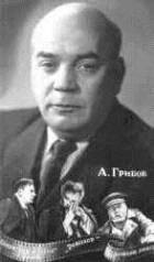 Alexej Gribov