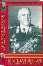 Maršál Žukov (Maršal Žukov. Stranicy biografii)
