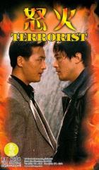 Terorista (Terrorist)