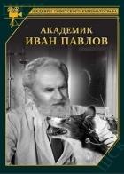 Akademik Pavlov