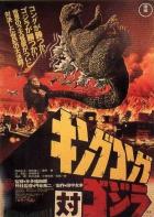 King Kong vs. Godzilla (King Kongu tai Gojira; King Kong vs. Godzilla)