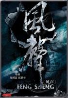 Feng šeng