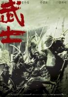 Válečník (Musa)