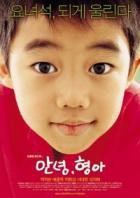 Annyeong, hyeonga