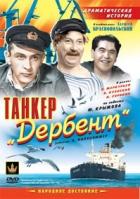 Tanková loď (Tanker Derbent)