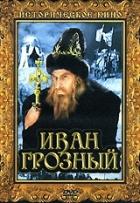 Ivan Hrozný (Ivan Groznyj)