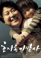 Hyojadong ibalsa