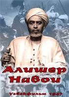 Básník a vladař (Ališer Navoi)
