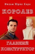 Koroljov