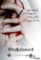 Voodoo: Umění ďábla (Khon Len Khong)