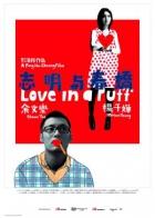 Láska na dva prásky (Chi ming yu chun giu)