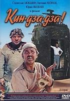 Kin-Dza-Dza (KinDzaDza)
