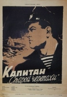 Kapitan 'Staroj čerepachi'