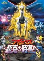 Pokémon: Arceus a klenot života (Gekijôban poketto monsutâ: Daiyamondo & pâru purachina – Aruseusu chôkoku no jikû e)