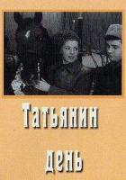 Taťjanin deň