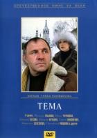 Téma (Těma)