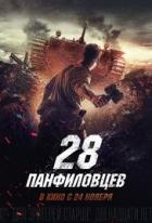 Bitva o Moskvu (Dvadcať vosem panfilovcev)