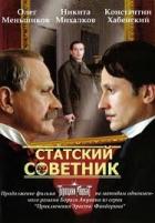 Státní rada (Statskij sovetnik)