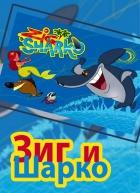 Zig a Sharko (Zig et Sharko)