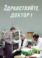 Zdravstvujtě, doktor!