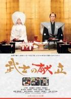 Kuchyň samurajů (Bushi No Kondate)