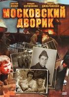 Moskovskij dvorik