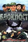 Hraniční přechod (Блокпост)