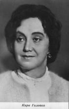 Kira Golovko
