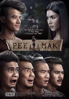 Pee mak (พี่มาก..พระโขนง)