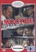 Zastavení v Moskvě