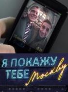 Ja pokažu těbe Moskvu
