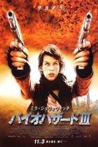 Resident Evil: Zánik (Resident Evil: Extinction)