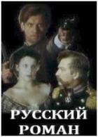 Ruský román