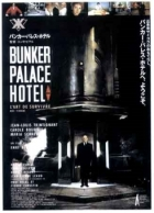 Bunkr hotelu Palace