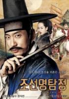 Joseon Myeongtam Jeong