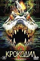 Krokodýl 2 (Crocodile 2: Death Swamp)